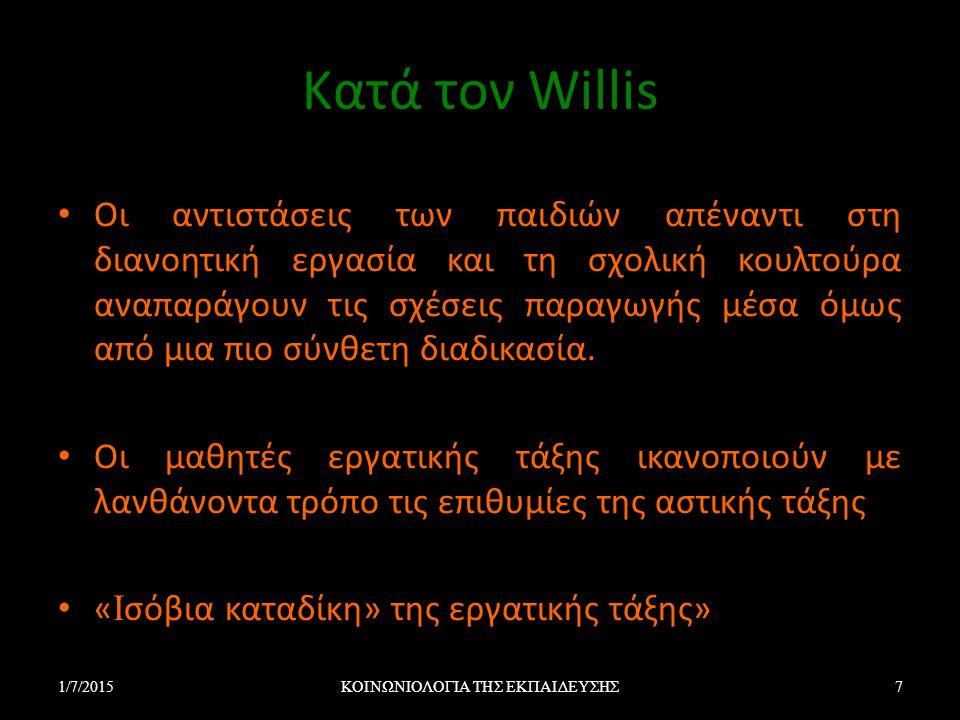 Κατά τον Willis Οι αντιστάσεις των παιδιών απέναντι στη διανοητική εργασία και τη σχολική κουλτούρα αναπαράγουν τις σχέσεις παραγωγής μέσα όμως από μι