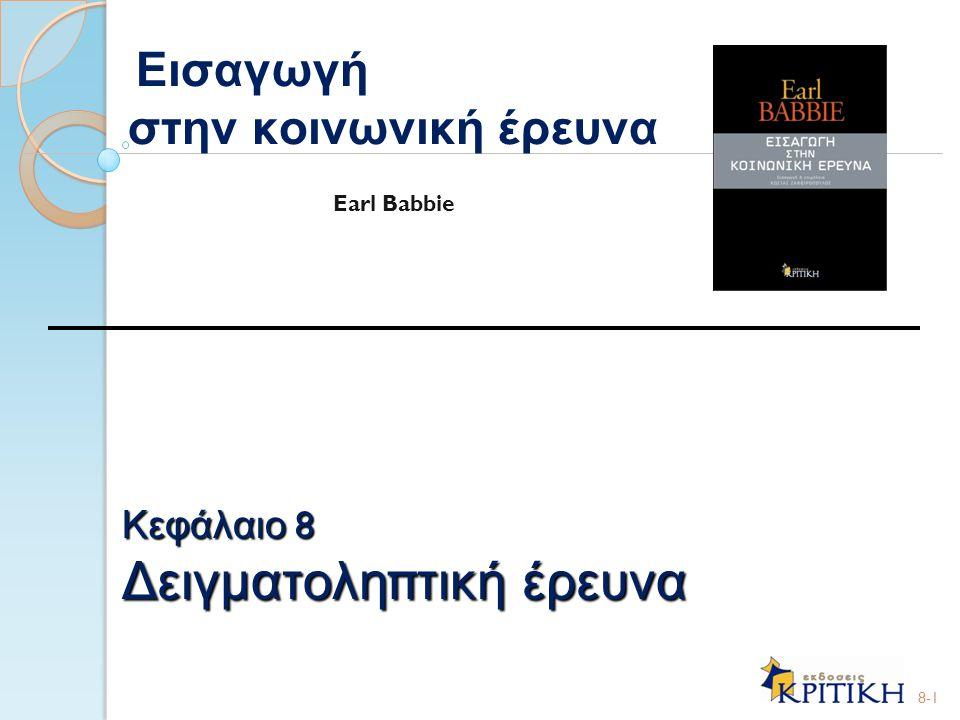 Κεφάλαιο 8 Δειγματολη π τική έρευνα 8-1 Εισαγωγή στην κοινωνική έρευνα Earl Babbie