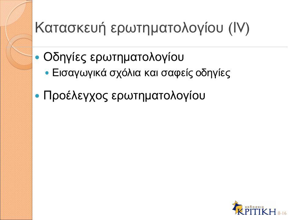 Οδηγίες ερωτηματολογίου Εισαγωγικά σχόλια και σαφείς οδηγίες Προέλεγχος ερωτηματολογίου 8-16 Κατασκευή ερωτηματολογίου ( Ι V)