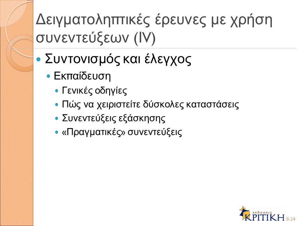 Συντονισμός και έλεγχος Εκ π αίδευση Γενικές οδηγίες Πώς να χειριστείτε δύσκολες καταστάσεις Συνεντεύξεις εξάσκησης « Πραγματικές » συνεντεύξεις 8-24