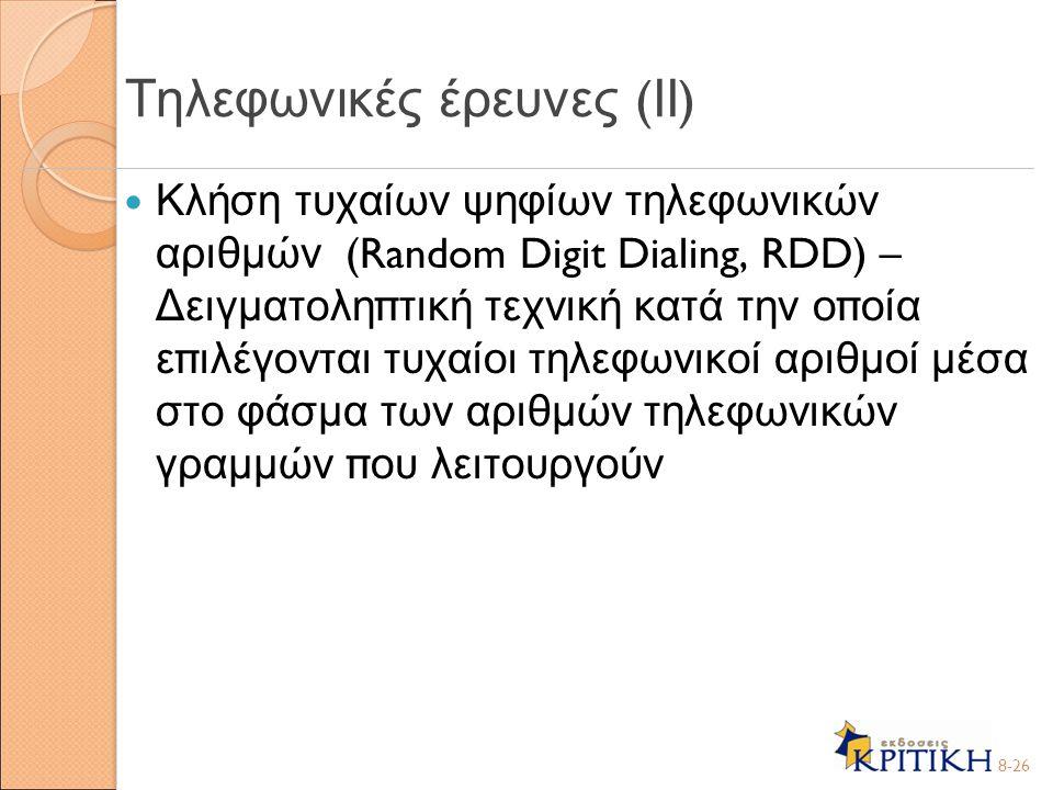 Κλήση τυχαίων ψηφίων τηλεφωνικών αριθμών (Random Digit Dialing, RDD) – Δειγματολη π τική τεχνική κατά την ο π οία ε π ιλέγονται τυχαίοι τηλεφωνικοί αρ