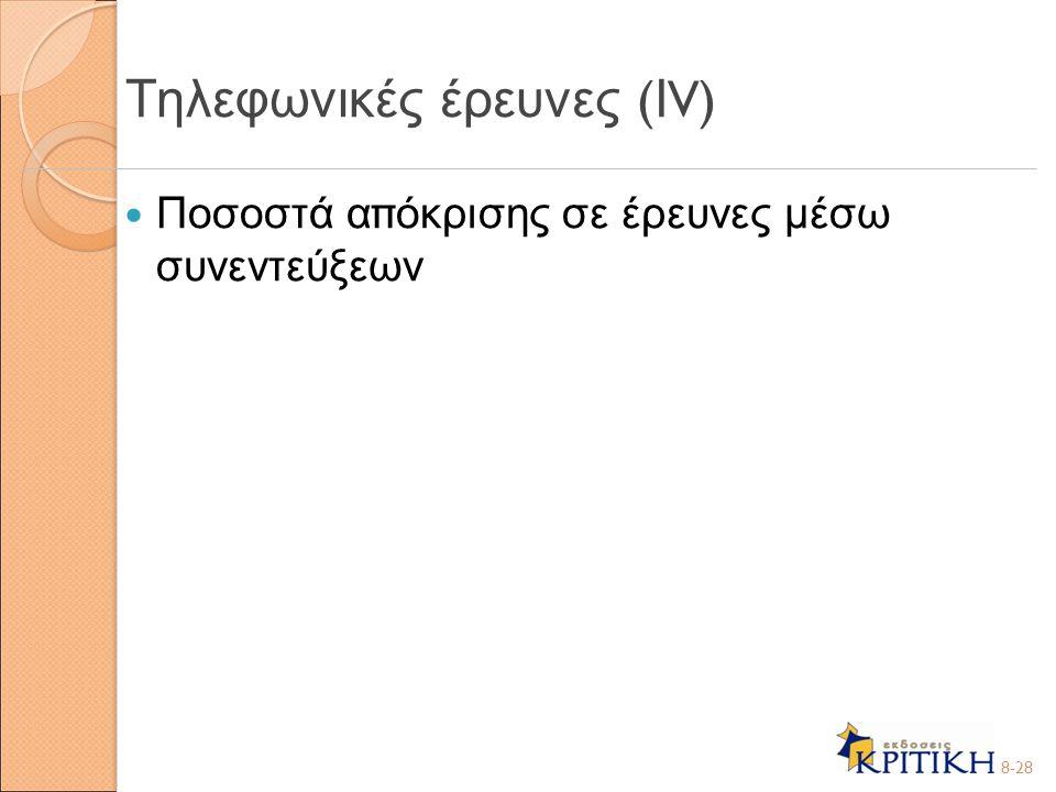 Ποσοστά α π όκρισης σε έρευνες μέσω συνεντεύξεων 8-28 Τηλεφωνικές έρευνες ( Ι V)
