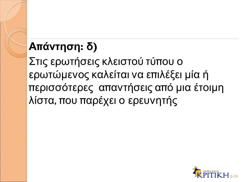 Α π άντηση : δ ) Στις ερωτήσεις κλειστού τύ π ου ο ερωτώμενος καλείται να ε π ιλέξει μία ή π ερισσότερες α π αντήσεις α π ό μια έτοιμη λίστα, π ου π α