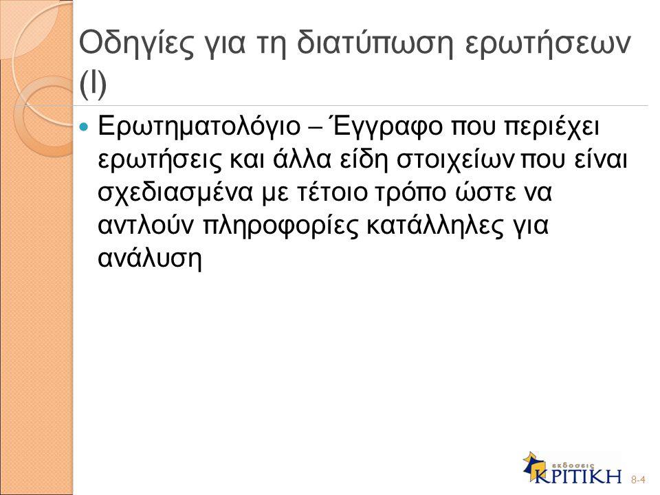 Διάταξη των ερωτήσεων Εμφάνιση Πρώτα οι ερωτήσεις ανοιχτού ή κλειστού τύ π ου ; Τυχαιο π οιημένη σειρά Ευαισθησία στο π ρόβλημα Οι δημογραφικές ερωτήσεις π ρέ π ει να το π οθετούνται στο τέλος 8-15 Κατασκευή ερωτηματολογίου ( ΙΙΙ )