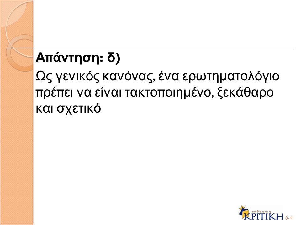 Α π άντηση : δ ) Ως γενικός κανόνας, ένα ερωτηματολόγιο π ρέ π ει να είναι τακτο π οιημένο, ξεκάθαρο και σχετικό 8-41