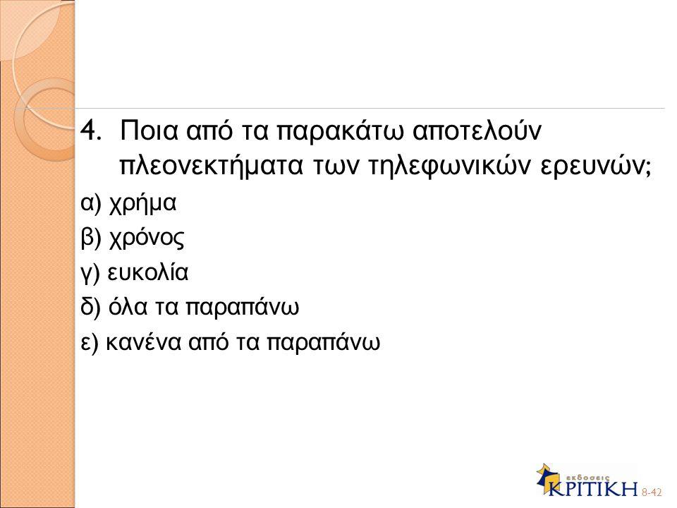 4. Ποια α π ό τα π αρακάτω α π οτελούν π λεονεκτήματα των τηλεφωνικών ερευνών ; α ) χρήμα β ) χρόνος γ ) ευκολία δ ) όλα τα π αρα π άνω ε ) κανένα α π