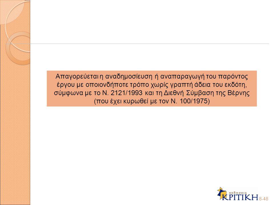 8-48 Απαγορεύεται η αναδημοσίευση ή αναπαραγωγή του παρόντος έργου με οποιονδήποτε τρόπο χωρίς γραπτή άδεια του εκδότη, σύμφωνα με το Ν. 2121/1993 και
