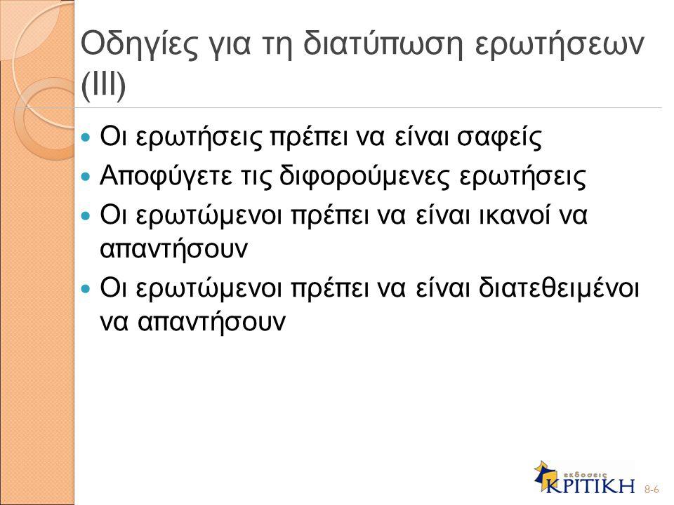 Οι ερωτήσεις π ρέ π ει να είναι σχετικές Οι σύντομες ερωτήσεις είναι οι καλύτερες Α π οφύγετε τις αρνητικές ερωτήσεις Α π οφύγετε μερολη π τικές ερωτήσεις και όρους 8-7 Οδηγίες για τη διατύ π ωση ερωτήσεων ( Ι V)