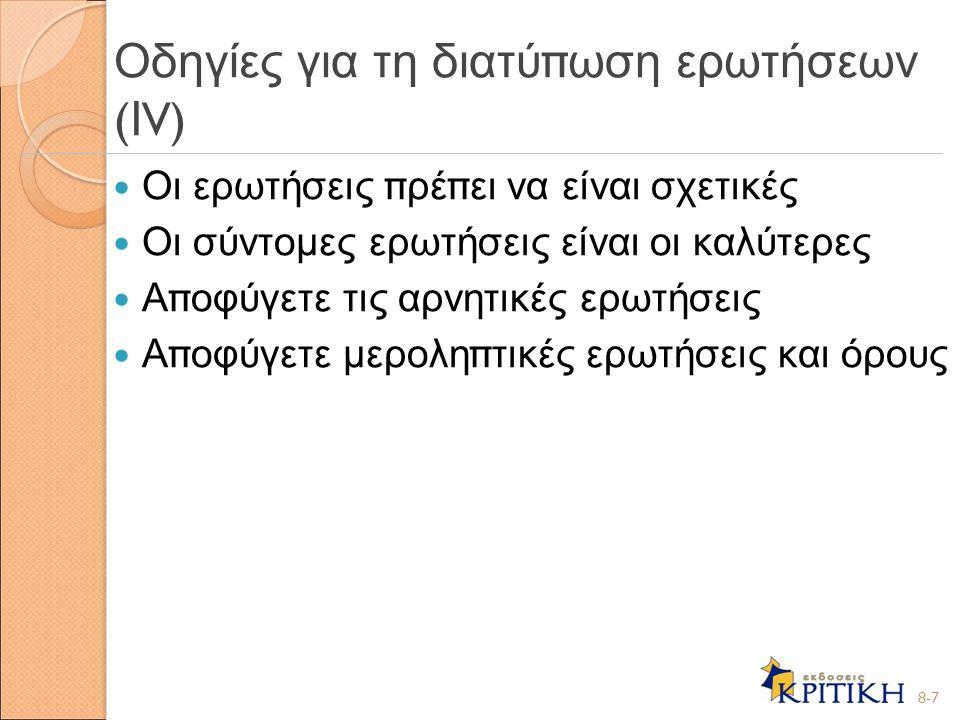 Κατασκευή ερωτηματολογίου ( Ι ) Γενική μορφή ερωτηματολογίου Τακτο π οιημένο και ξεκάθαρο Μία ερώτηση ανά γραμμή Συνεκτική μορφο π οίηση 8-8