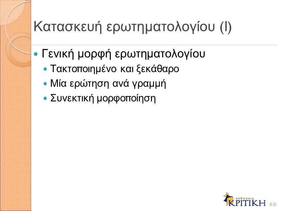 Ατομική συμ π λήρωση ερωτηματολογίου ( Ι ) Ερωτηματολόγια π ου π ρέ π ει να συμ π ληρώσουν οι ίδιοι οι ερωτώμενοι Ταχυδρόμηση και ε π ιστροφή Γιατί δεν ε π ιστρέφουν τα ερωτηματολόγια οι ερωτώμενοι ; 8-19 Παρακολούθηση των ε π ιστροφών Ε π αναλη π τικές α π οστολές