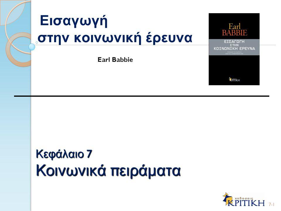Κεφάλαιο 7 Κοινωνικά π ειράματα 7-1 Εισαγωγή στην κοινωνική έρευνα Earl Babbie