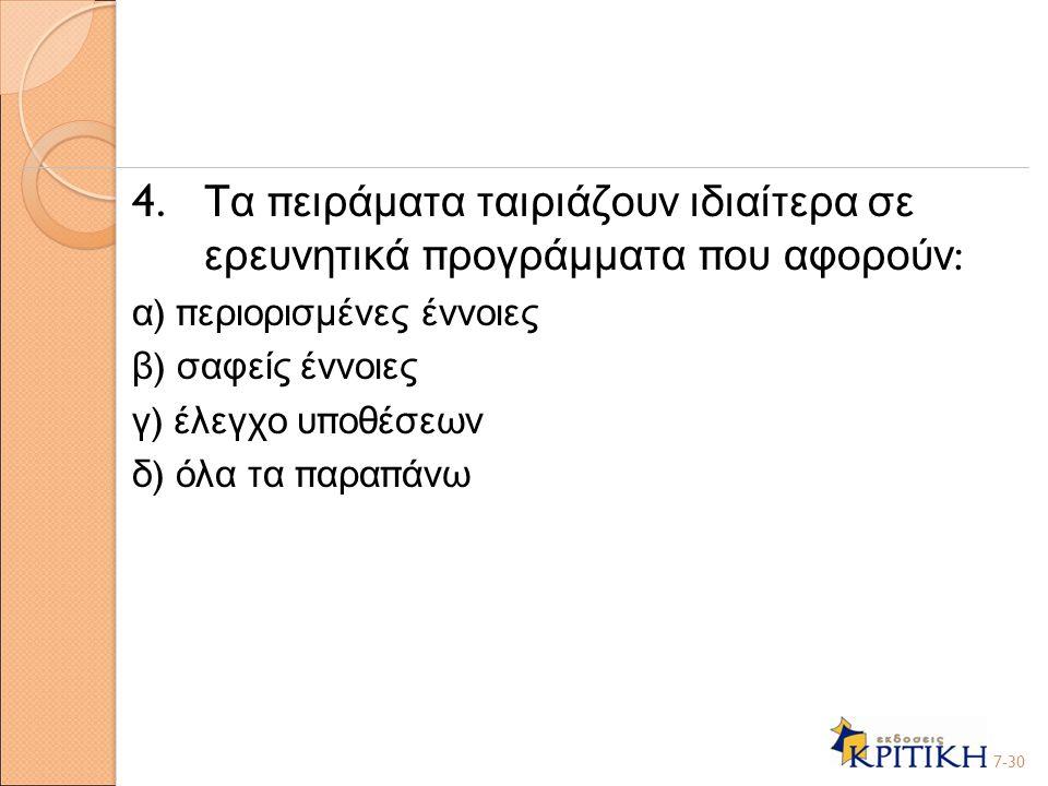 4. Τα π ειράματα ταιριάζουν ιδιαίτερα σε ερευνητικά π ρογράμματα π ου αφορούν : α ) π εριορισμένες έννοιες β ) σαφείς έννοιες γ ) έλεγχο υ π οθέσεων δ