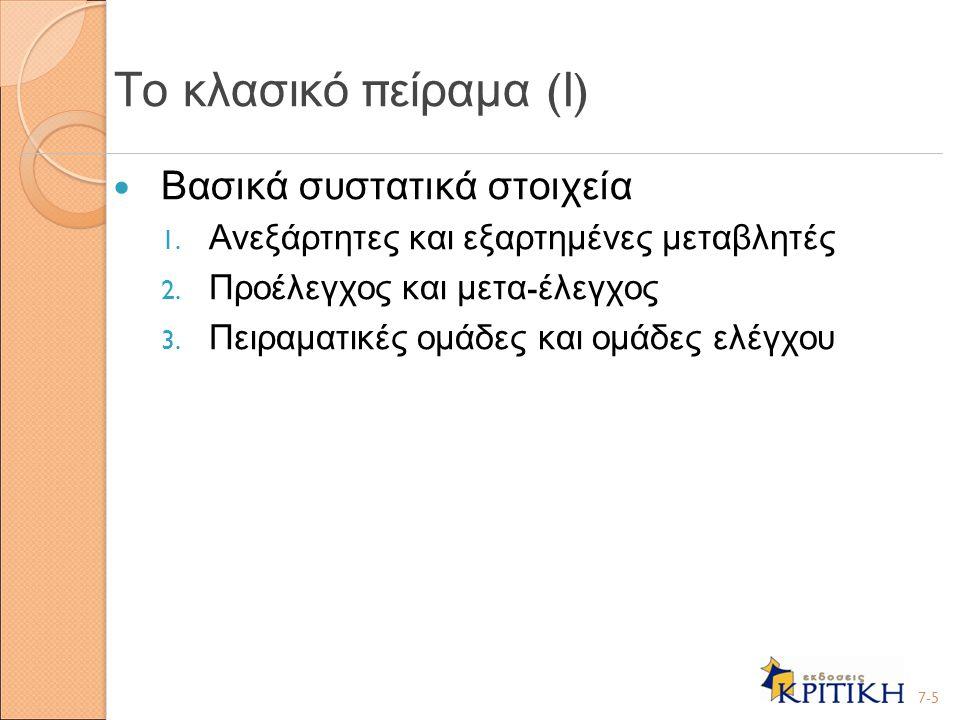 Το κλασικό π είραμα ( Ι ) Βασικά συστατικά στοιχεία 1. Ανεξάρτητες και εξαρτημένες μεταβλητές 2. Προέλεγχος και μετα - έλεγχος 3. Πειραματικές ομάδες