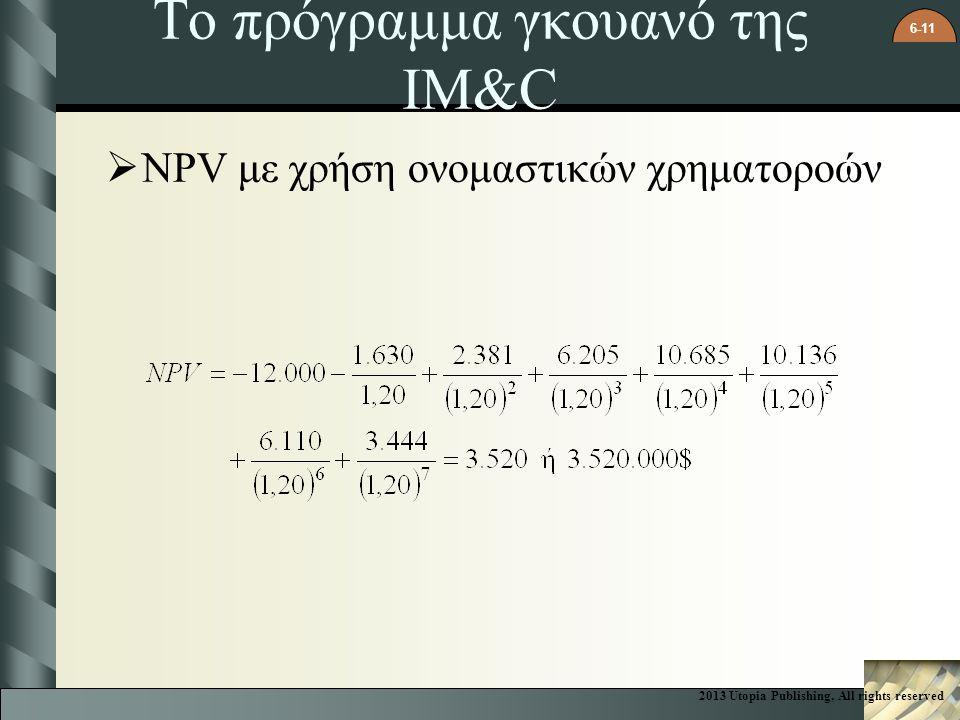 6-11 Το πρόγραμμα γκουανό της IM&C  NPV με χρήση ονομαστικών χρηματοροών 2013 Utopia Publishing, All rights reserved
