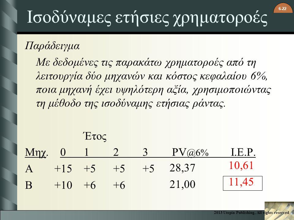 6-22 Παράδειγμα Με δεδομένες τις παρακάτω χρηματοροές από τη λειτουργία δύο μηχανών και κόστος κεφαλαίου 6%, ποια μηχανή έχει υψηλότερη αξία, χρησιμοπ