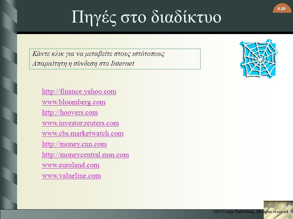 6-24 Πηγές στο διαδίκτυο Κάντε κλικ για να μεταβείτε στους ιστότοπους Απαραίτητη η σύνδεση στο Internet http://finance.yahoo.com www.bloomberg.com htt