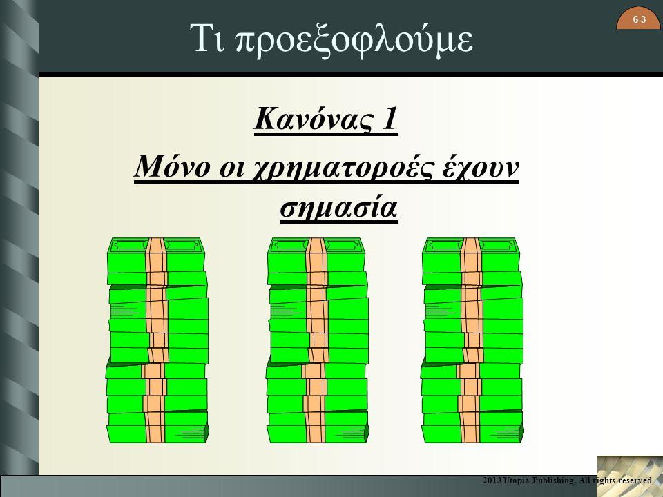 6-3 Τι προεξοφλούμε Κανόνας 1 Μόνο οι χρηματοροές έχουν σημασία 2013 Utopia Publishing, All rights reserved