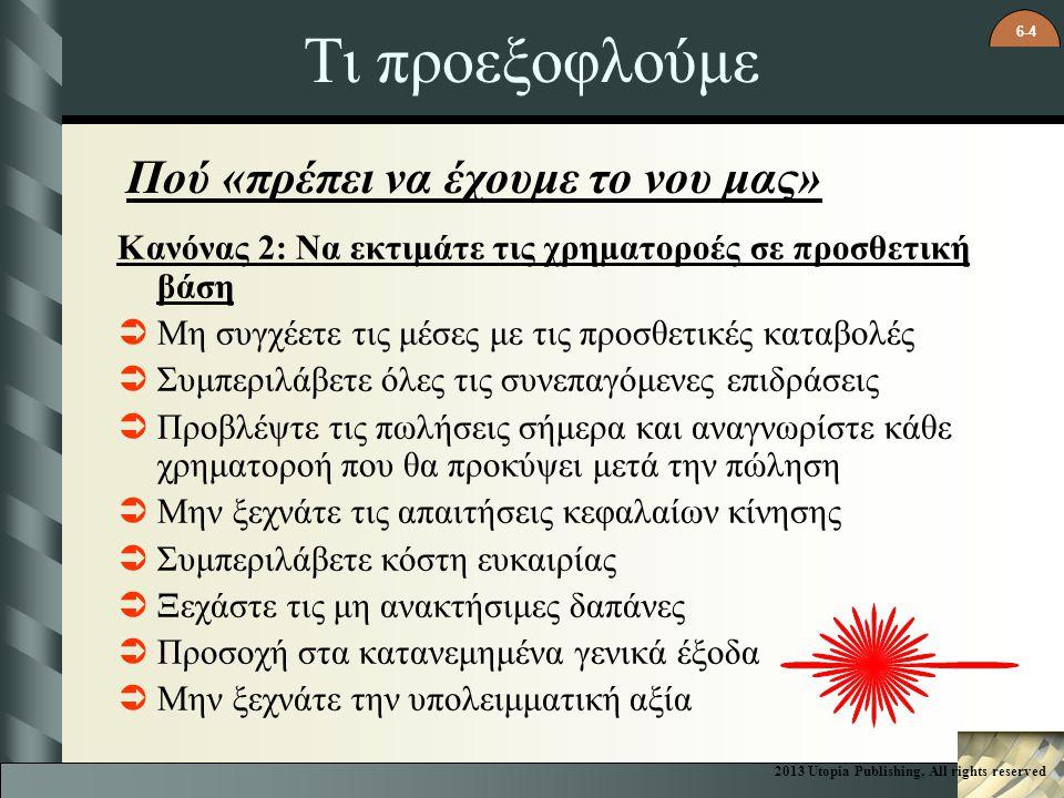 6-4 Τι προεξοφλούμε Κανόνας 2: Να εκτιμάτε τις χρηματοροές σε προσθετική βάση  Μη συγχέετε τις μέσες με τις προσθετικές καταβολές  Συμπεριλάβετε όλε