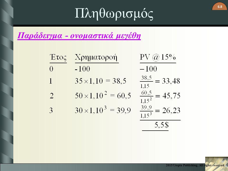 6-8 Πληθωρισμός Παράδειγμα - ονομαστικά μεγέθη 2013 Utopia Publishing, All rights reserved