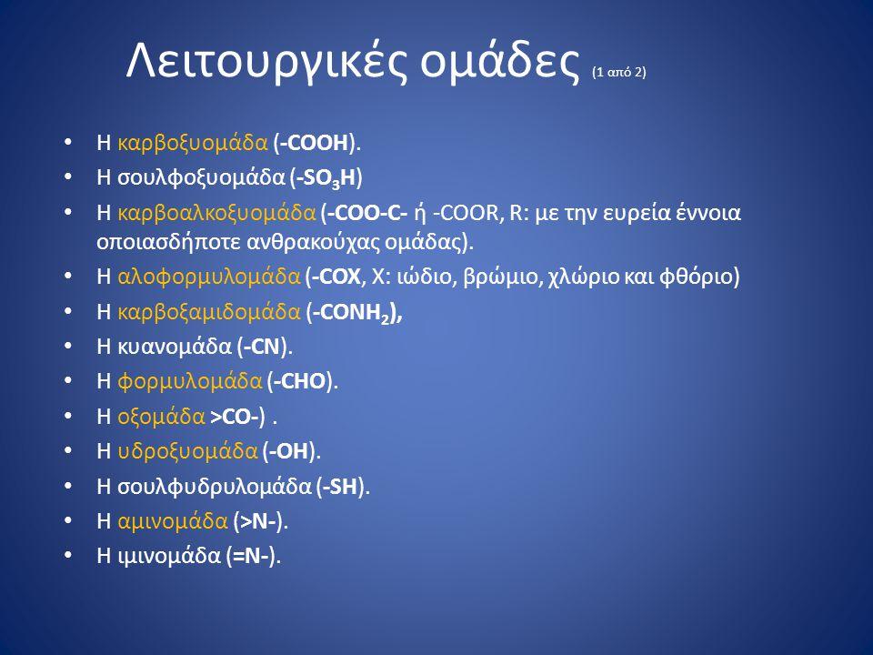 Λειτουργικές ομάδες (1 από 2) Η καρβοξυομάδα (-COOH). Η σουλφοξυομάδα (-SO 3 H) Η καρβοαλκοξυομάδα (-COO-C- ή -COOR, R: με την ευρεία έννοια οποιασδήπ