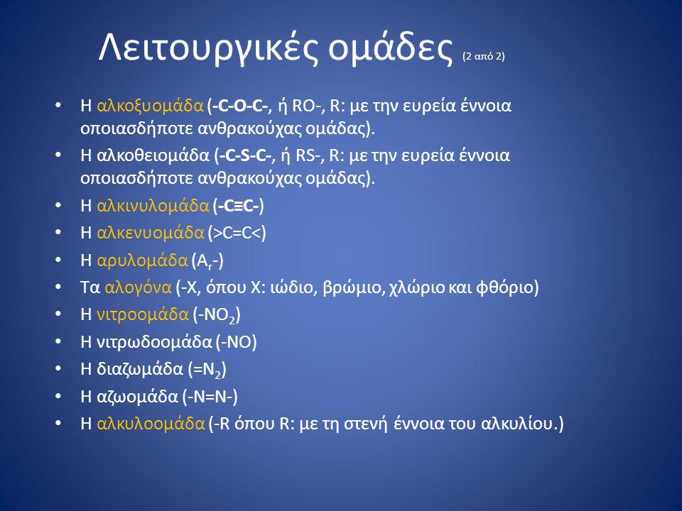 Λειτουργικές ομάδες (2 από 2) Η αλκοξυομάδα (-C-O-C-, ή RO-, R: με την ευρεία έννοια οποιασδήποτε ανθρακούχας ομάδας). H αλκοθειομάδα (-C-S-C-, ή RS-,