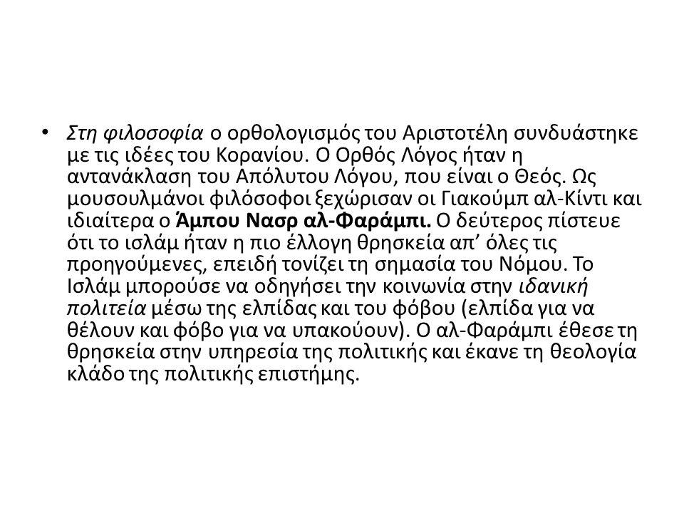 Στη φιλοσοφία ο ορθολογισμός του Αριστοτέλη συνδυάστηκε με τις ιδέες του Κορανίου. Ο Ορθός Λόγος ήταν η αντανάκλαση του Απόλυτου Λόγου, που είναι ο Θε