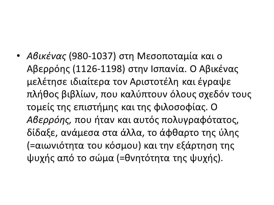 Αβικένας (980-1037) στη Μεσοποταμία και ο Αβερρόης (1126-1198) στην Ισπανία. Ο Αβικένας μελέτησε ιδιαίτερα τον Αριστοτέλη και έγραψε πλήθος βιβλίων, π