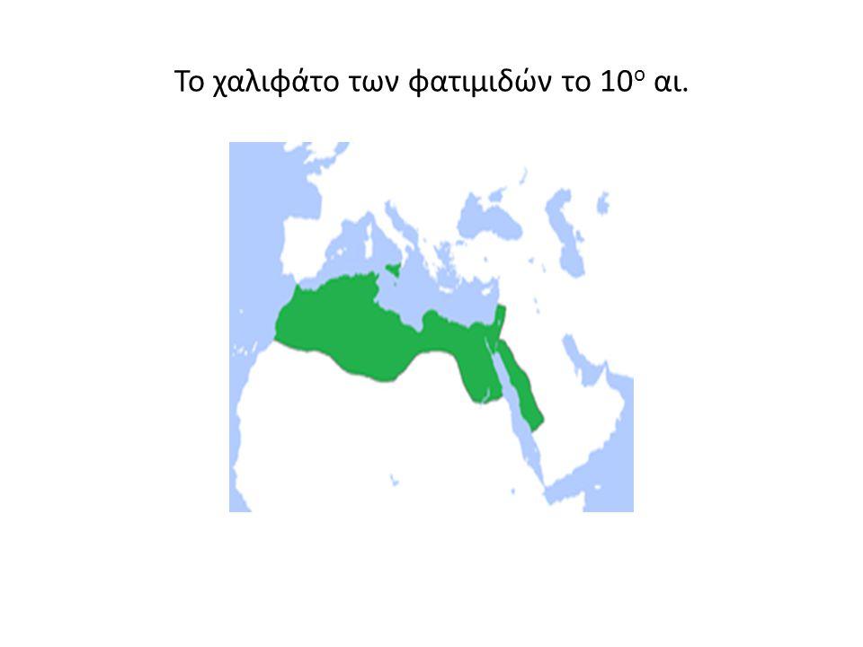 Το χαλιφάτο των φατιμιδών το 10 ο αι.