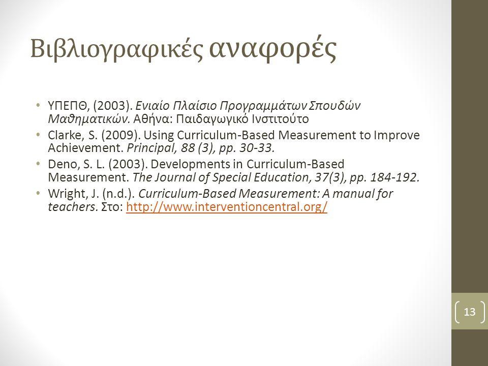 Βιβλιογραφικές αναφορές ΥΠΕΠΘ, (2003). Ενιαίο Πλαίσιο Προγραμμάτων Σπουδών Μαθηματικών.