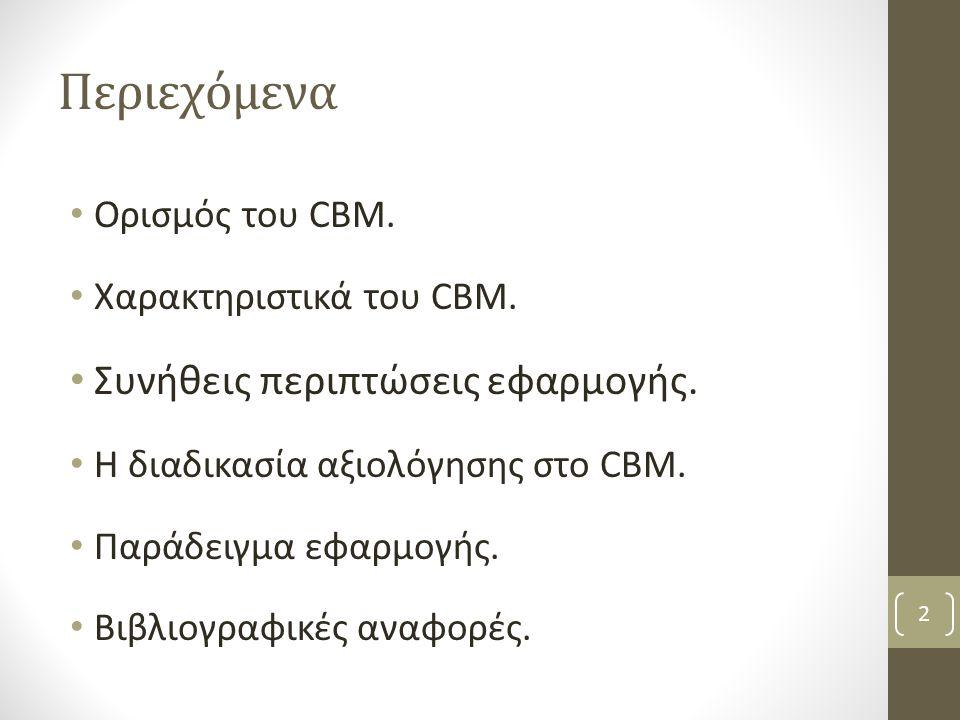 Περιεχόμενα Ορισμός του CBM. Χαρακτηριστικά του CBM.