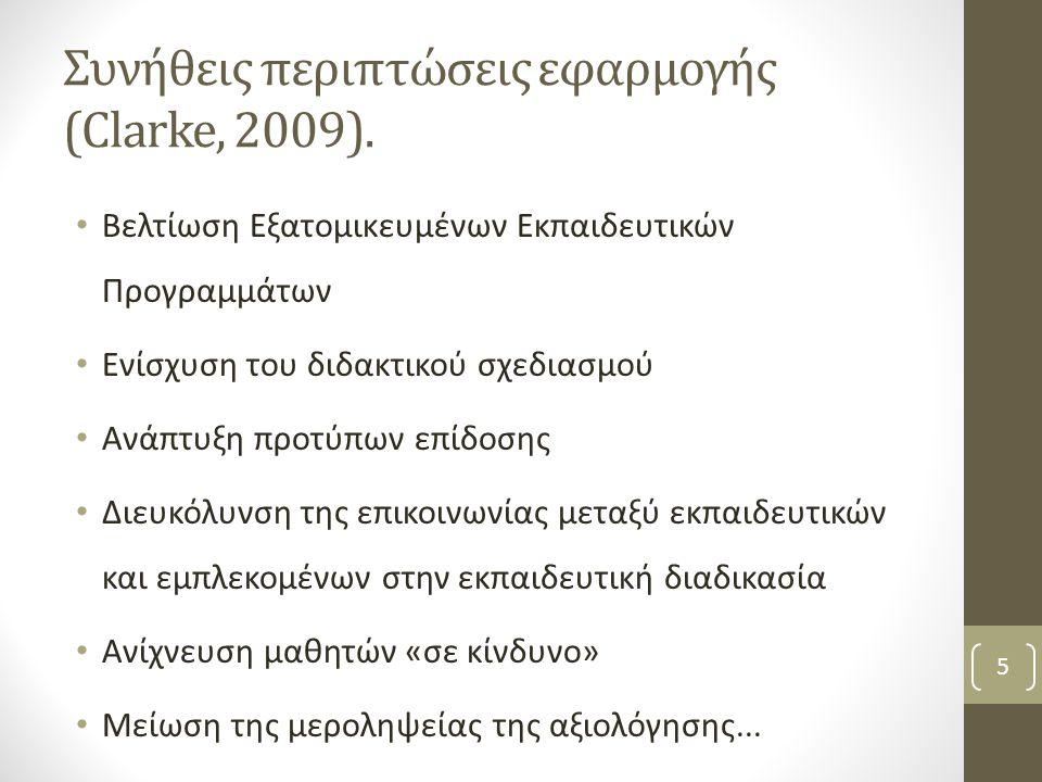 Συνήθεις περιπτώσεις εφαρμογής (Clarke, 2009).