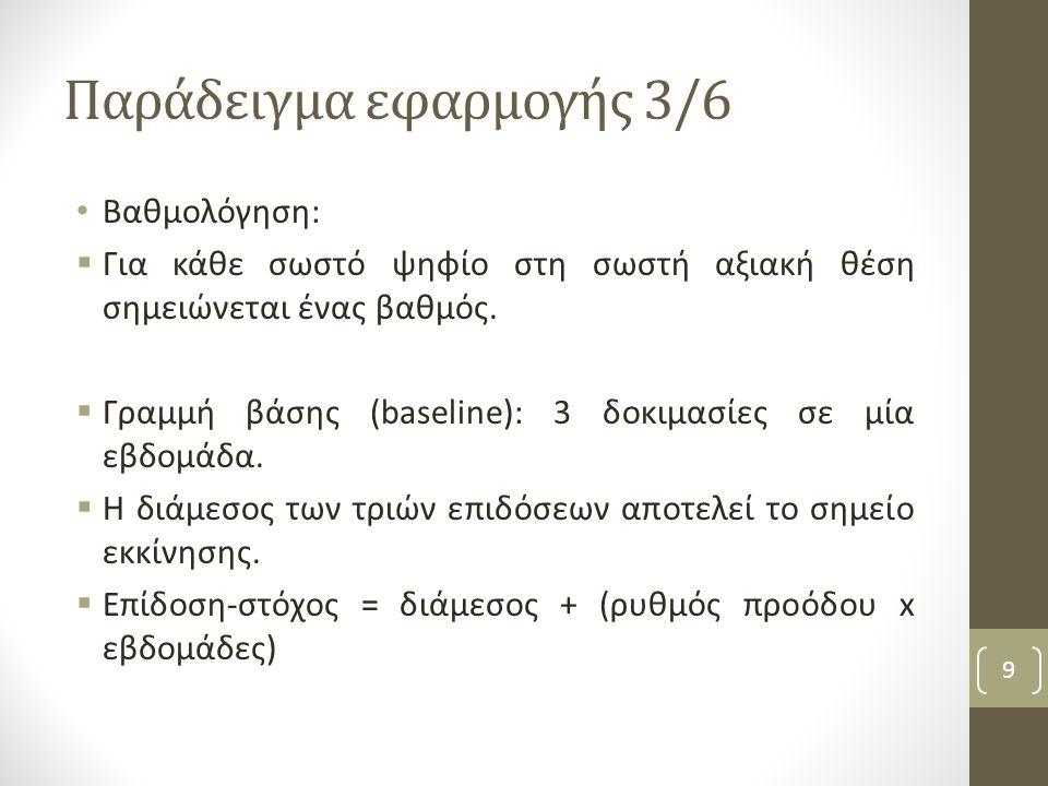 Παράδειγμα εφαρμογής 4/6 10