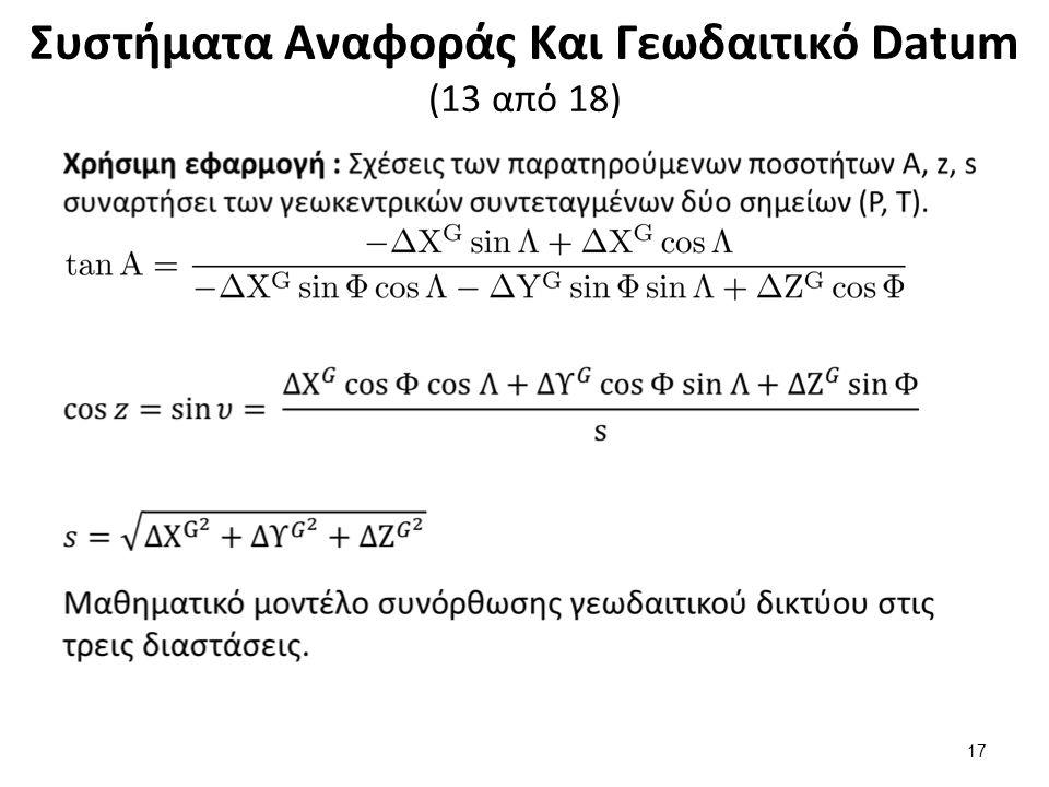 Συστήματα Αναφοράς Και Γεωδαιτικό Datum (13 από 18) 17