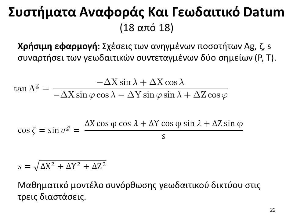 Συστήματα Αναφοράς Και Γεωδαιτικό Datum (18 από 18) 22