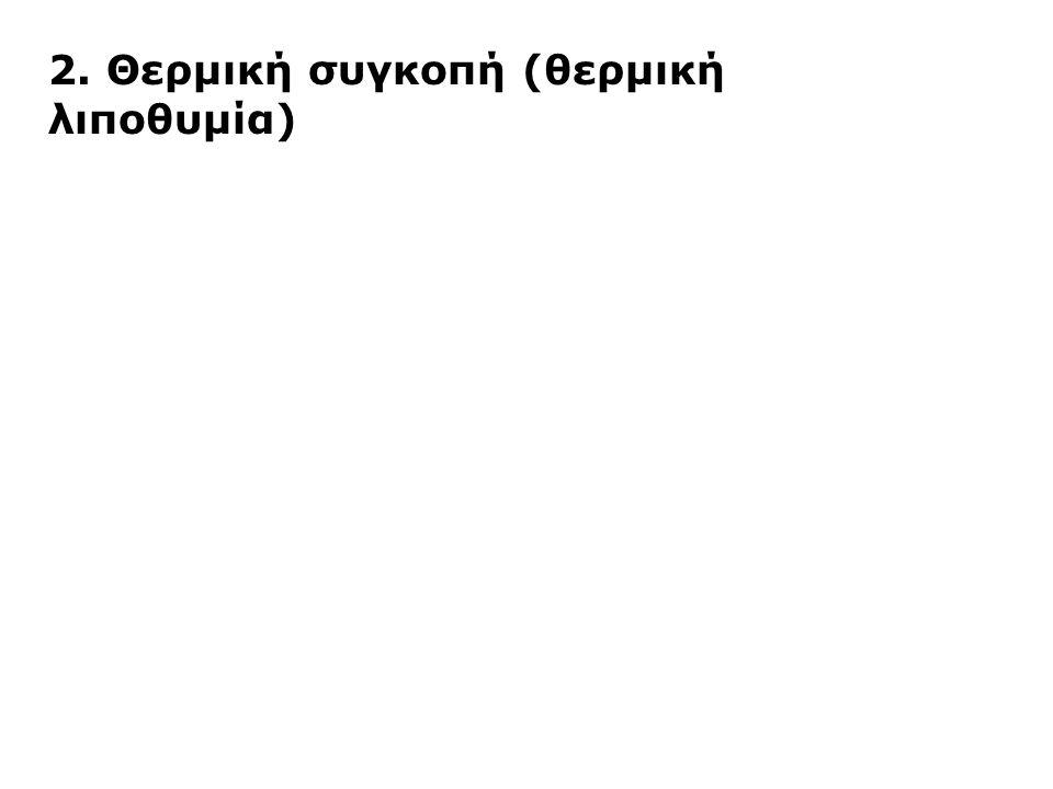 2. Θερμική συγκοπή (θερμική λιποθυμία)