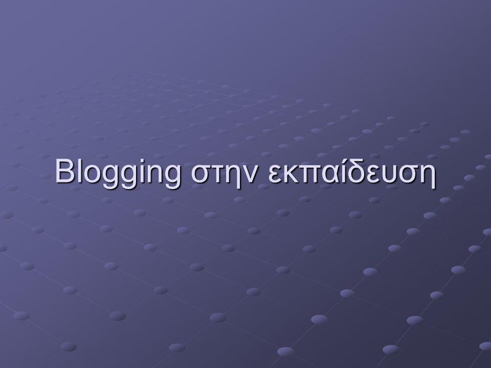 Blogging στην εκπαίδευση