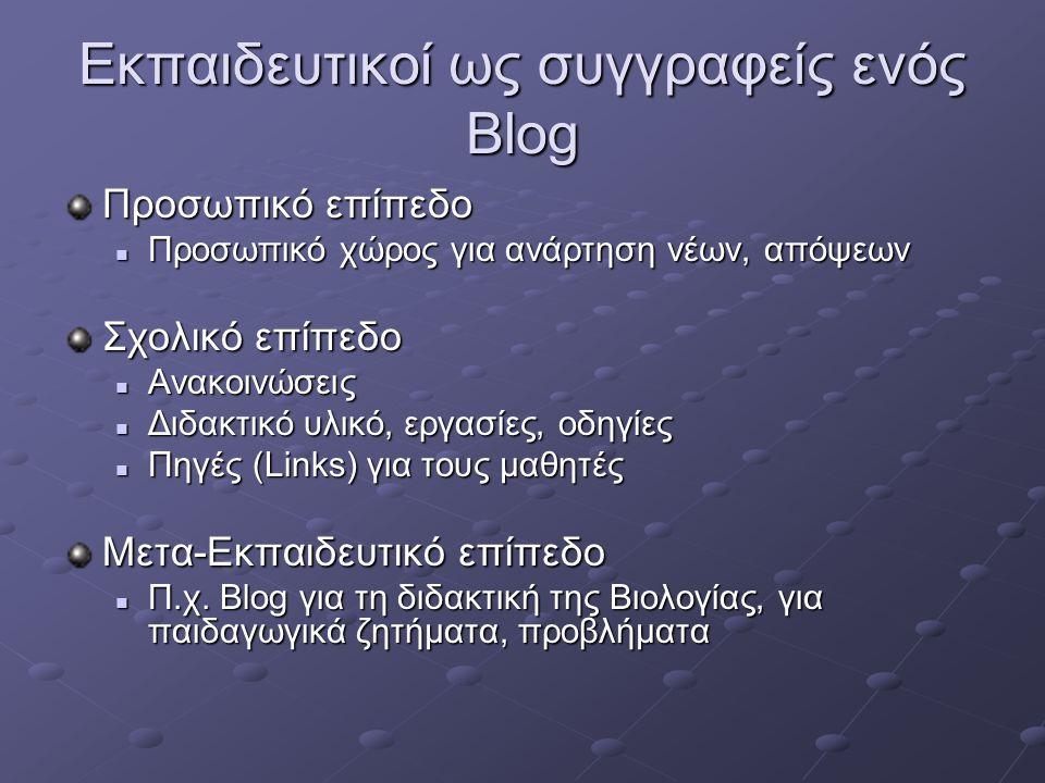 Εκπαιδευτικοί ως αναγνώστες ενός Blog Σχολικό επίπεδο Ανάγνωση blog μαθητών Ανάγνωση blog μαθητών Μετα-Εκπαιδευτικό επίπεδο Ενημέρωση από blogs άλλων εκπαιδευτικών Ενημέρωση από blogs άλλων εκπαιδευτικών Ενημέρωση από εξειδικευμένα blogs Ενημέρωση από εξειδικευμένα blogs Συλλογή εκπαιδευτικού υλικού Συλλογή εκπαιδευτικού υλικού