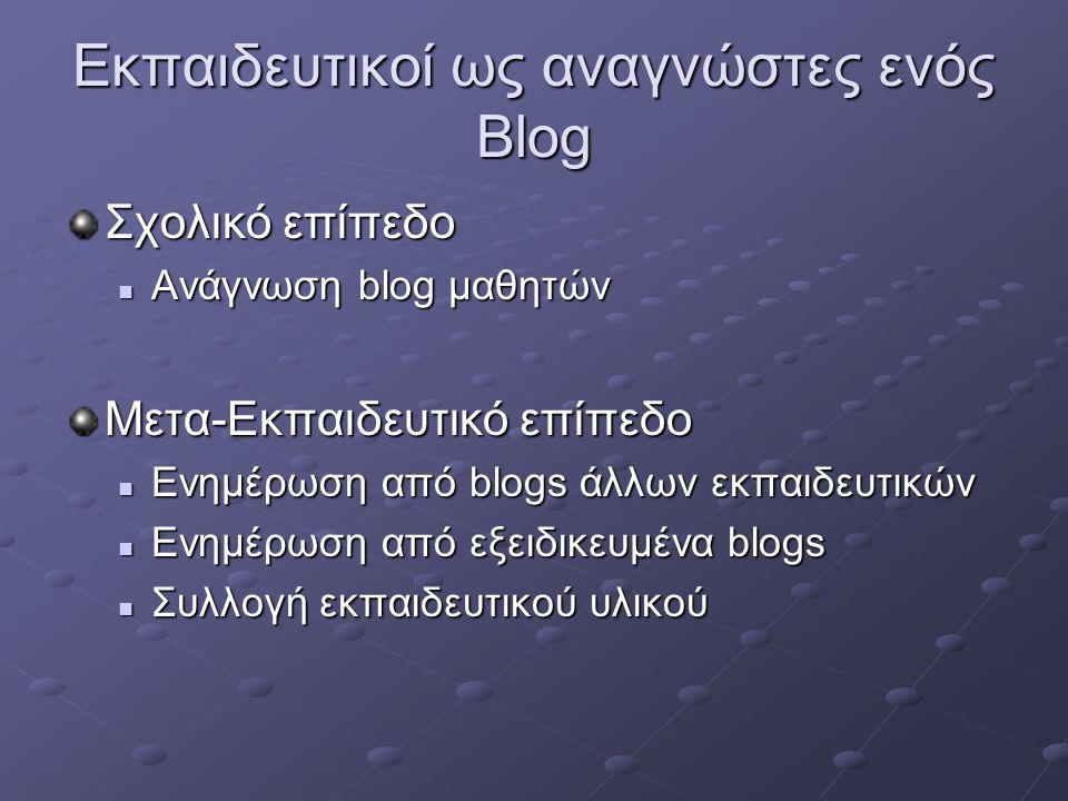 Εκπαιδευτικοί ως αναγνώστες ενός Blog Σχολικό επίπεδο Ανάγνωση blog μαθητών Ανάγνωση blog μαθητών Μετα-Εκπαιδευτικό επίπεδο Ενημέρωση από blogs άλλων