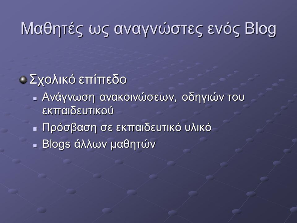 Παραδείγματα blogs εκπαιδευτικών http://didaskw.blogspot.com/ http://4mati.blogspot.com/ http://ourfly.blogspot.com/ http://weblogs.upei.ca/blog/124