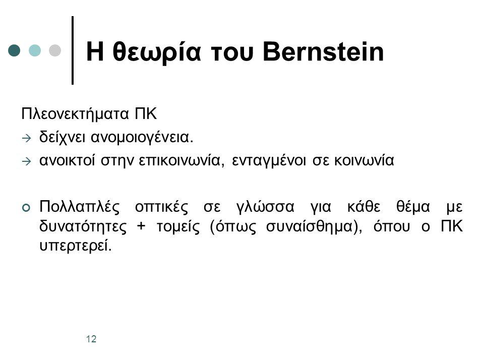 Η θεωρία του Bernstein Πλεονεκτήματα ΠΚ  δείχνει ανομοιογένεια.