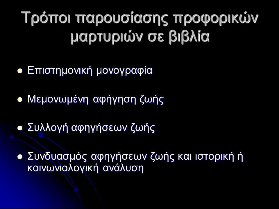 Επιστημονική μονογραφία Π.Χαντζαρούλα, Σμιλεύοντας την υποταγή, 2012 Δ.Λαμπροπούλου, Οικοδόμοι, 2009