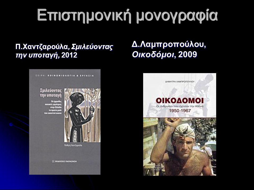 Μεμονωμένη αφήγηση ζωής M.Shostak, Nisa, the Life and Words of a !Kung Woman, 1988 Τ.Βερβενιώτη, Διπλό Βιβλίο, 2003