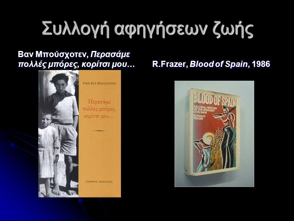 Συλλογή αφηγήσεων ζωής Βαν Μπούσχοτεν, Περασάμε πολλές μπόρες, κορίτσι μου… R.Frazer, Blood of Spain, 1986