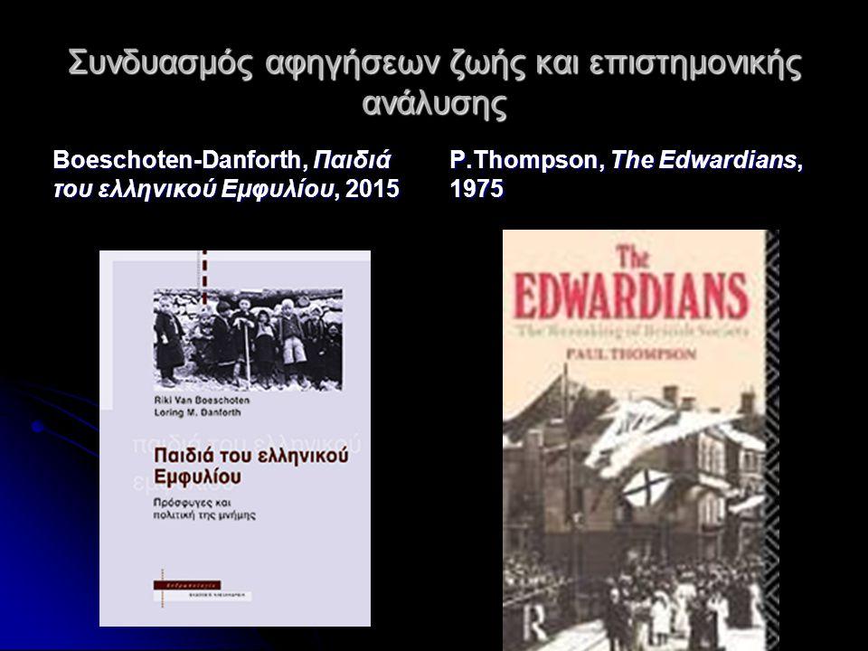 Συνδυασμός αφηγήσεων ζωής και επιστημονικής ανάλυσης Boeschoten-Danforth, Παιδιά του ελληνικού Εμφυλίου, 2015 P.Thompson, The Edwardians, 1975
