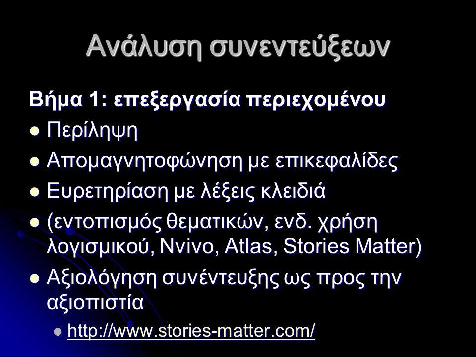 Βήμα 2: Επιλογή κατάλληλης μεθόδου ανάλυσης Είδη ανάλυσης: Αφηγηματική ανάλυση Αφηγηματική ανάλυση Ιστορική ανασύνθεση, συνδυασμός με άλλες πηγές Ιστορική ανασύνθεση, συνδυασμός με άλλες πηγές «Εθνοκοινωνιολογική» ανάλυση (D.Bertaux) «Εθνοκοινωνιολογική» ανάλυση (D.Bertaux)