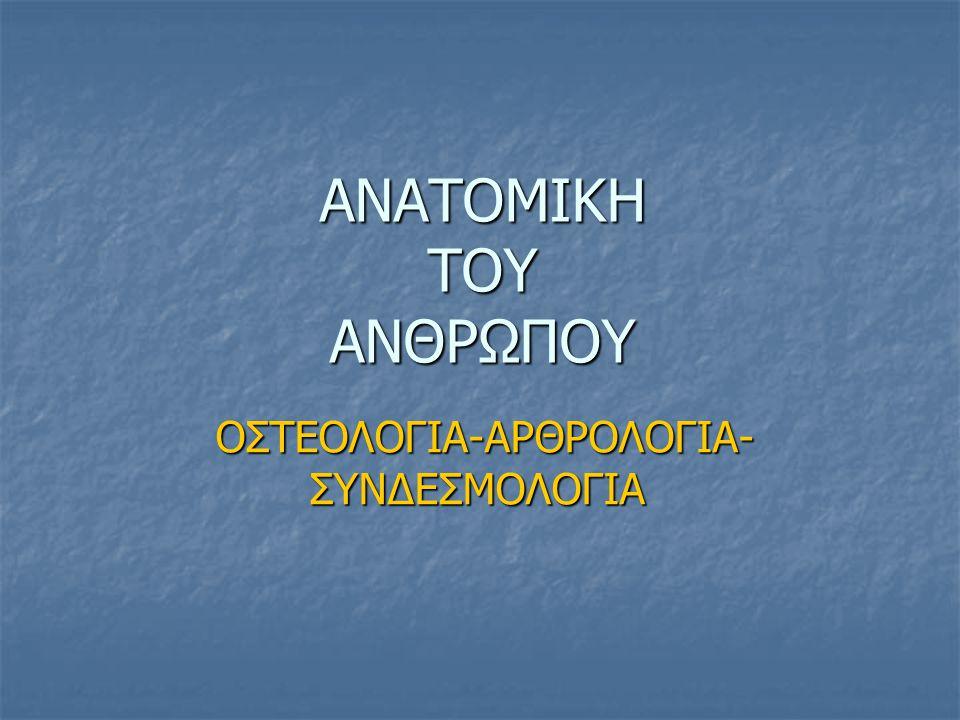 ΑΝΑΤΟΜΙΚΗ ΤΟΥ ΑΝΘΡΩΠΟΥ ΑΝΑΤΟΜΙΚΗ ΤΟΥ ΑΝΘΡΩΠΟΥ ΟΣΤΕΟΛΟΓΙΑ-ΑΡΘΡΟΛΟΓΙΑ- ΣΥΝΔΕΣΜΟΛΟΓΙΑ ΟΣΤΕΟΛΟΓΙΑ-ΑΡΘΡΟΛΟΓΙΑ- ΣΥΝΔΕΣΜΟΛΟΓΙΑ