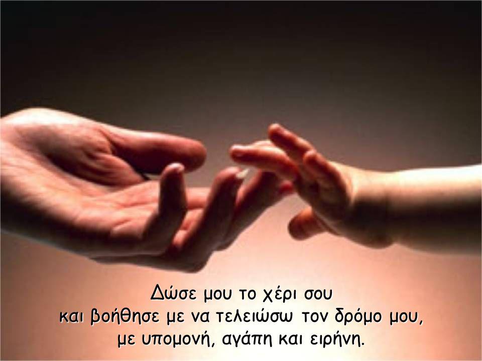 Δεν πρέπει να αισθάνεσαι λυπημένο, επειδή είσαι αναγκασμένο να με βλέπεις δίπλα σου. ΠΡΕΠΕΙ ΝΑ ΕΙΜΑΙ ΔΙΠΛΑ ΣΟΥ. Η σοφία μου, σου είναι απαραίτητη.