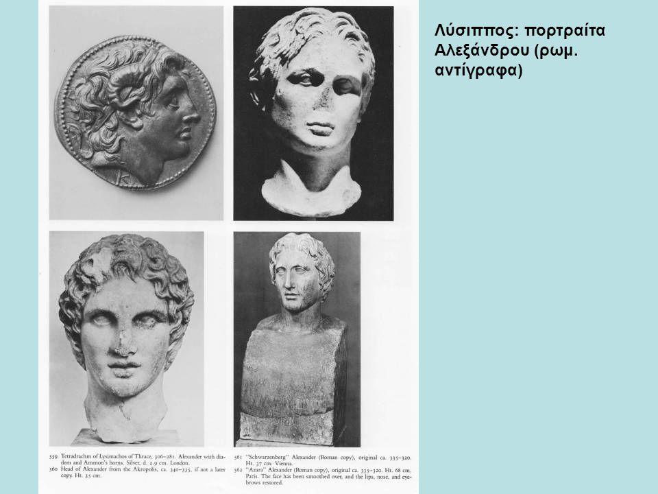 Λύσιππος: πορτραίτα Αλεξάνδρου (ρωμ. αντίγραφα)