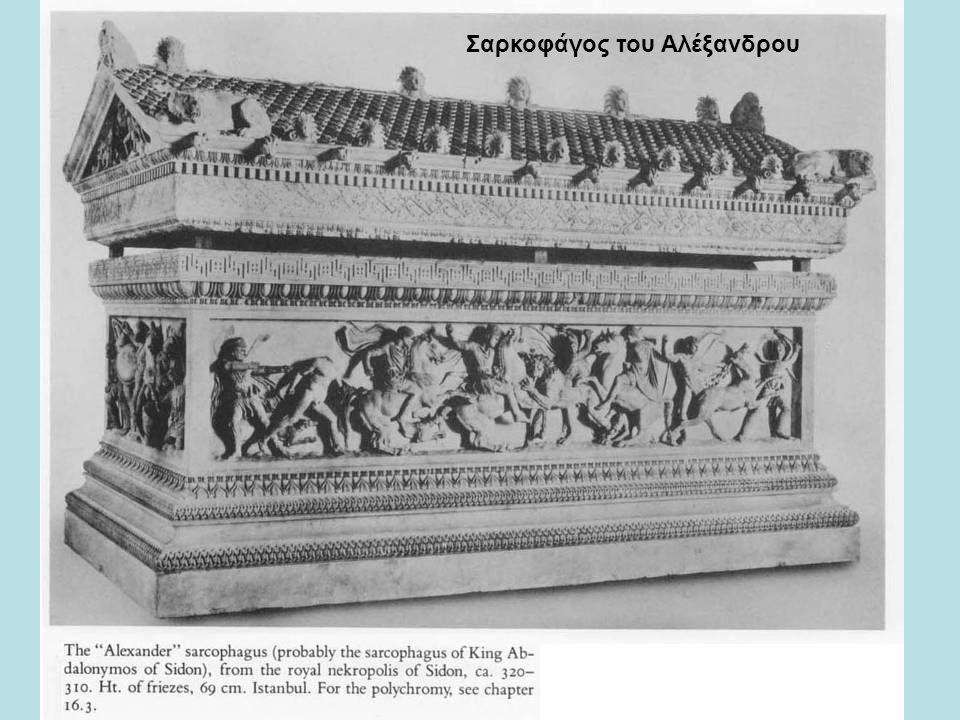 Σαρκοφάγος του Αλέξανδρου