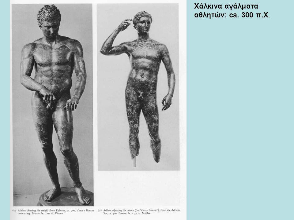 Χάλκινα αγάλματα αθλητών: ca. 300 π.Χ.